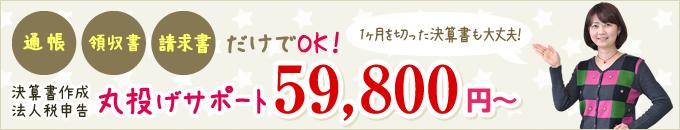 決算書作成サポート 丸投げサポート 59,800円~