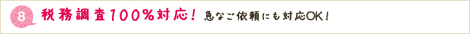 ImgTop8_8.jpg